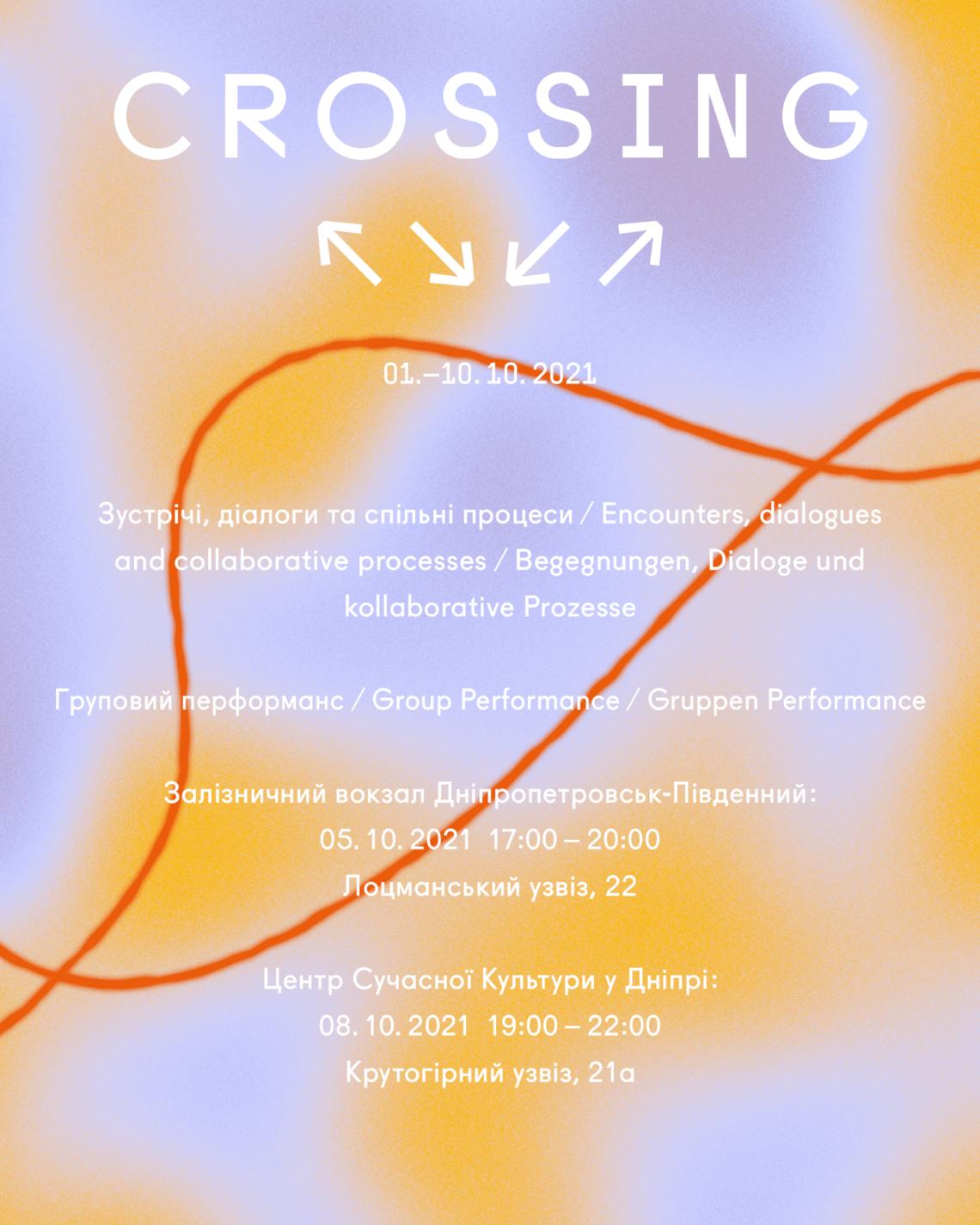 """""""Перехід/Crossing"""""""